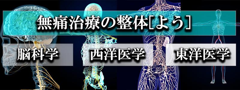 無痛治療を行う栃木県小山市の整体